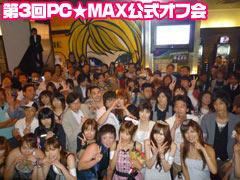 PCMAXオフ会