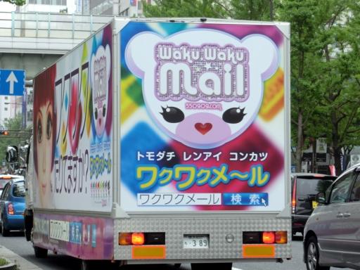 ワクワクメールアドトラック