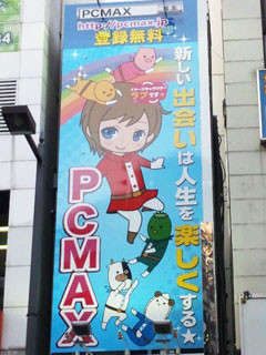 PCMAX看板2