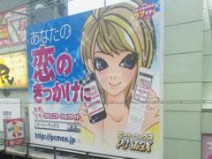 PCMAX大阪環状線2