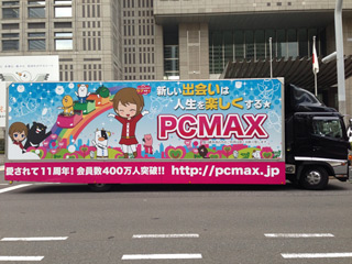 PCMAXアドトラック