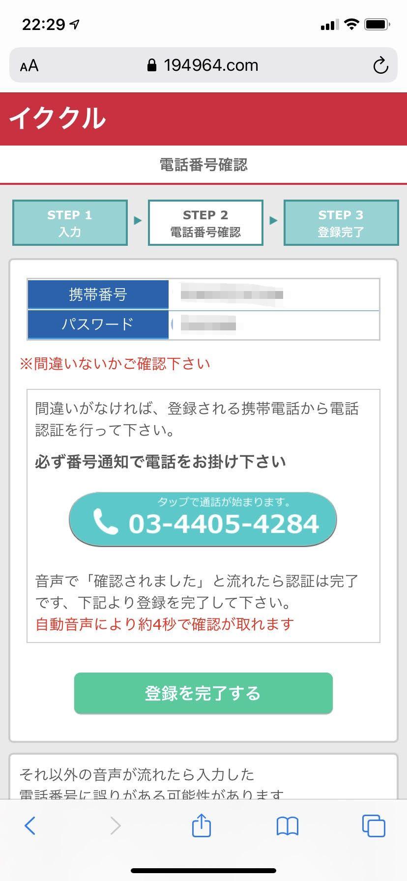 イククル 電話番号確認