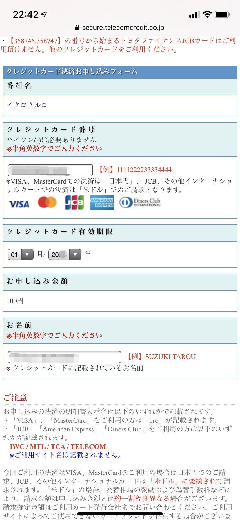 イククル ポイント購入 クレジットカード