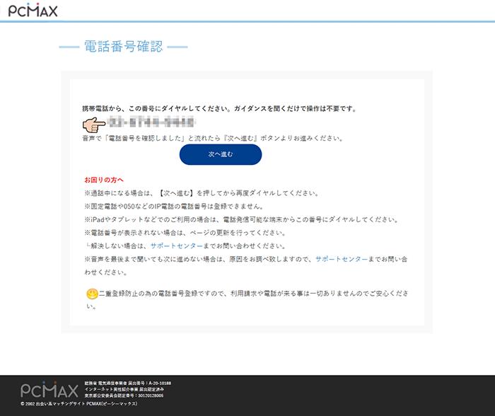 pcmax登録方法