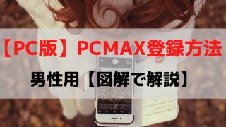 PCMAX登録証方法 男性用