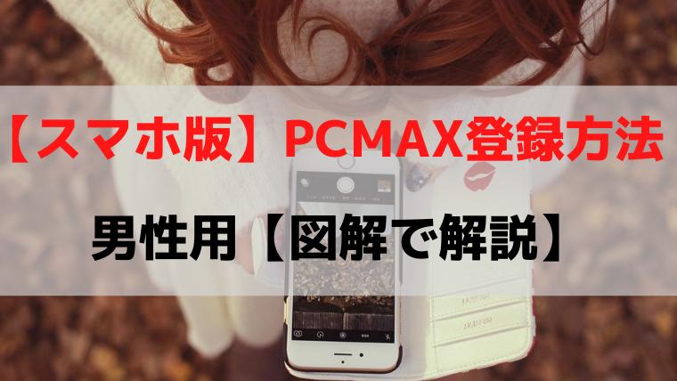 pcmax登録方法スマホ男性