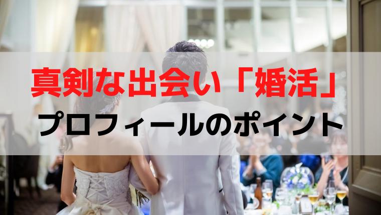 真剣な出会い婚活プロフィール
