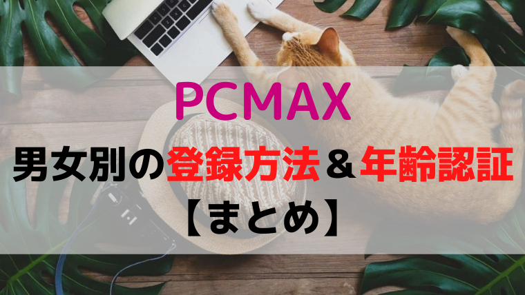 pcmax 登録方法 年齢認証