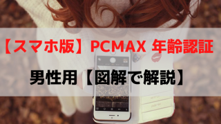 pcmaxスマホ 年齢認証