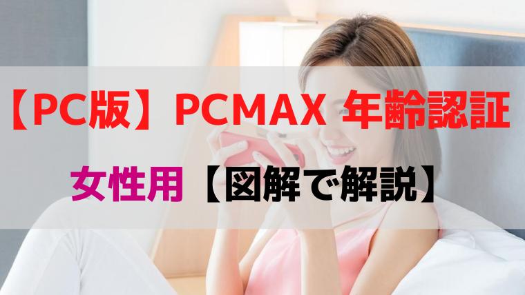 pcmax 年齢認証 女性