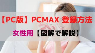 pcmax 女性 登録方法