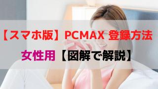 pcmax 登録方法 女性 スマホ