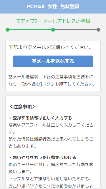 pcmax登録方法 メアド