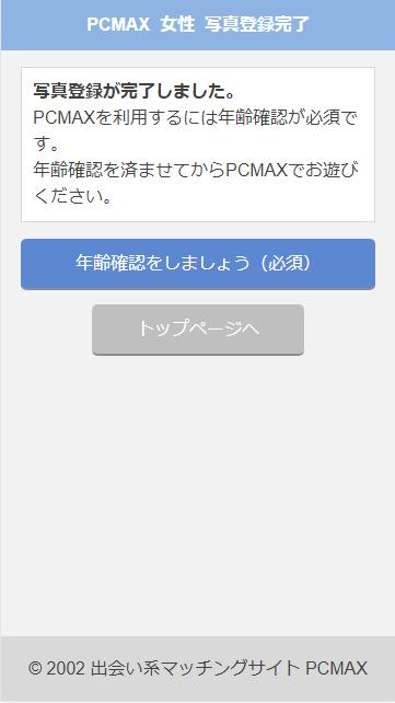 pcmax女性 登録完了
