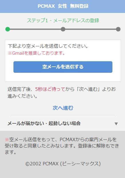 pcmax登録方法 女性